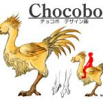 1446524713-chocobo-concept