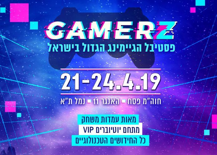 פסטיבל Gamerz 2019