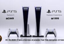 playstation 5 price israel