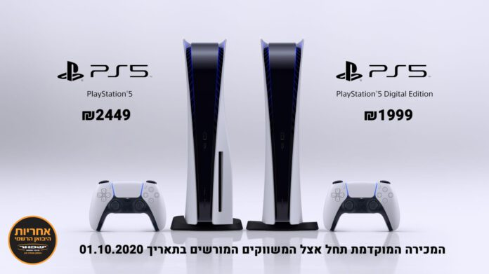 playstation 5 price israel